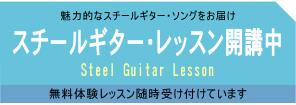 スチールギター教室